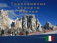 Италия - 3 дня на горнолыжном курорте!