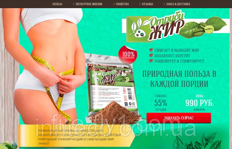 ОТРУБИ ЖИР для похудения - INNTECO в Киеве