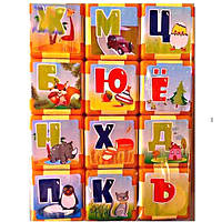 "Кубики маленькі ""Азбука"" (12 куб.), арт. 511 в 3, Орион"