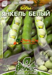Семена бобов Янкель белый 20г ТМ ВЕЛЕС