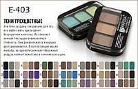 Тройные тени PARISA Eye Shadow E-403