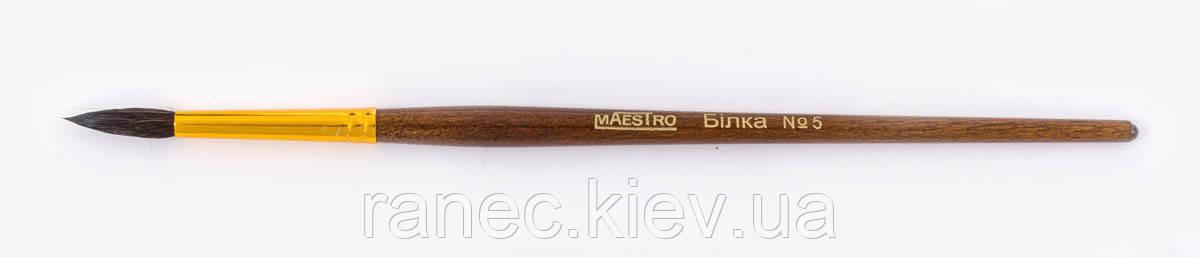 Кисть художественная Maestro белка, круглая № 5 310362 1 Вересня