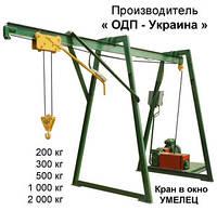 Кран в окно Умелец от 200 кг до 1 тонны