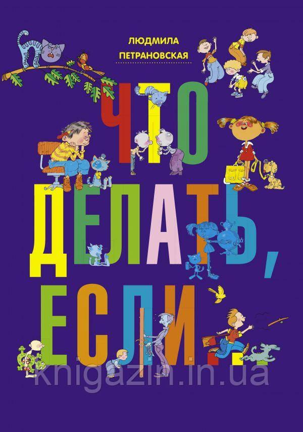 Петрановская Людмила: Что делать, если… (обл.синяя)