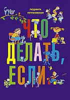 Петрановская Людмила: Что делать, если… (обл.синяя), фото 1
