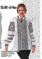 Женская вышитая блузка (заготовка) БЖ-64а