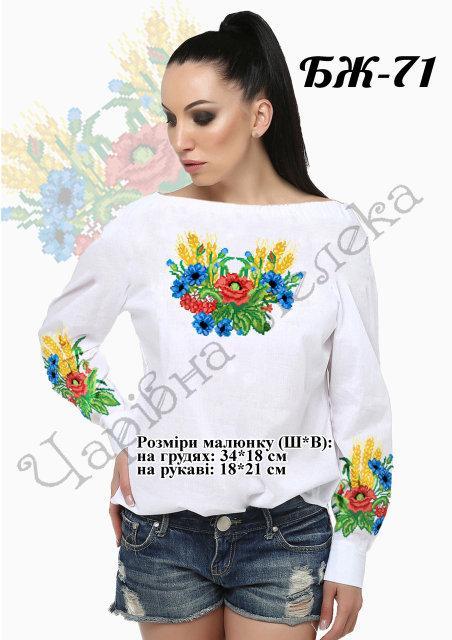 Женская вышитая блузка (заготовка) БЖ-71