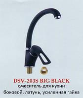 Смеситель для кухни KITCHEN DSV 203S BIG BLACK
