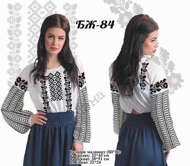 Женская вышитая блузка (заготовка) БЖ-84