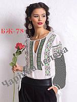 Женская вышитая блузка (заготовка) БЖ-78
