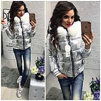 Женская короткая куртка серебро с мехом
