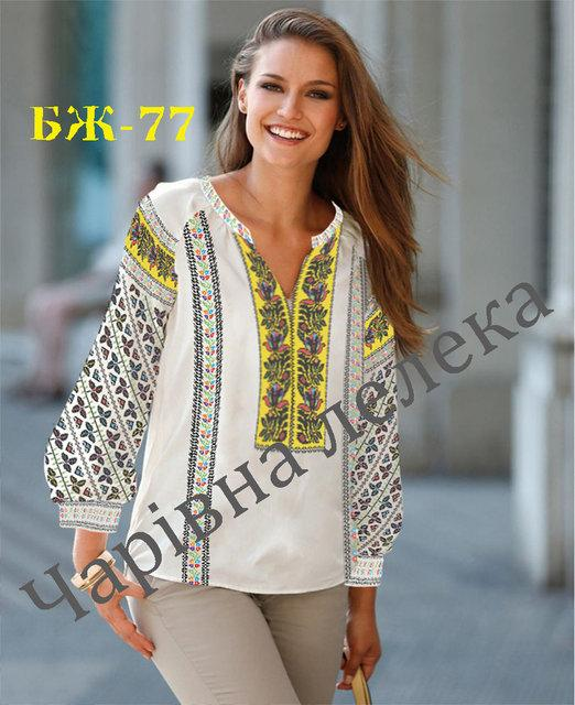 Женская вышитая блузка (заготовка) БЖ-77