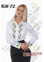 Женская вышитая блузка (заготовка) БЖ-72