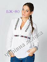 Женская вышитая блузка (заготовка) БЖ-80