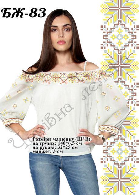Женская вышитая блузка (заготовка) БЖ-83