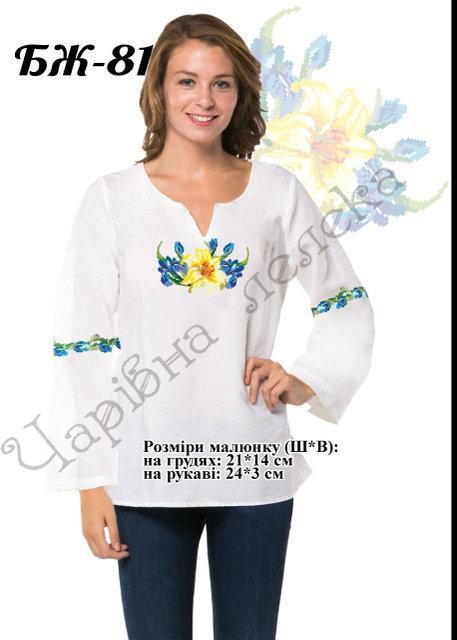 Женская вышитая блузка (заготовка) БЖ-81