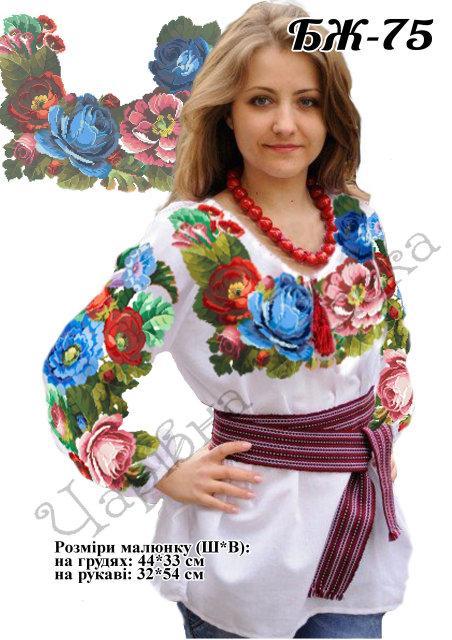 Женская вышитая блузка (заготовка) БЖ-75