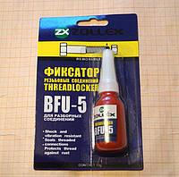 Фиксатор резьбовых соединений BFU-5 для разборных соединений
