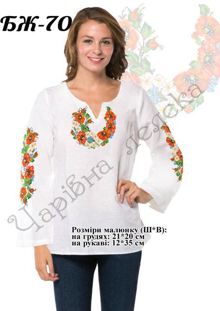 Женская вышитая блузка (заготовка) БЖ-70