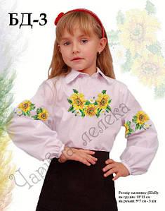 Вышиванка для девочки подсолнух
