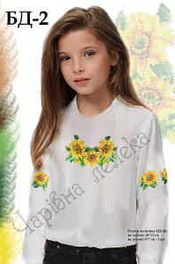 Вышитая детская блузка (заготовка)