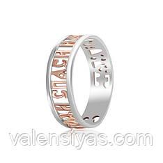 Серебряное кольцо Спаси и сохрани с позолотой К23/002
