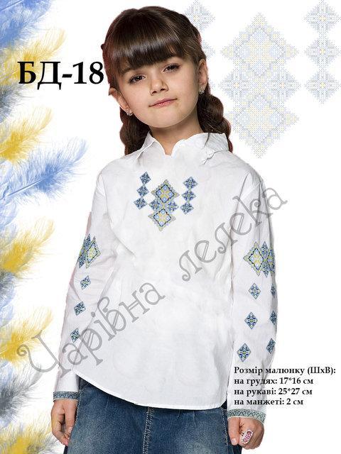 Детская блузка под бисер