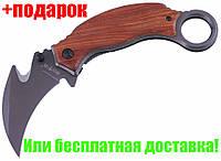 Нож Керамбит складной X 52+подарок или бесплатная доставка!