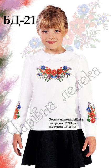 Детская блузка под бисер  БД 21