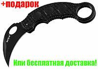 Нож Керамбит складной X 14-B+подарок или бесплатная доставка!