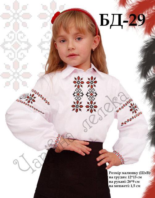 Детская блузка под бисер БД 29