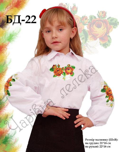Детская блузка под бисер  БД 22