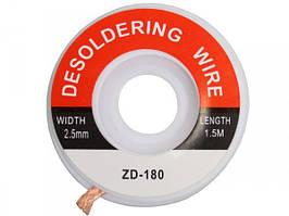 Стрічка для зняття припою 1,0 мм / 1,5 м ZD-180