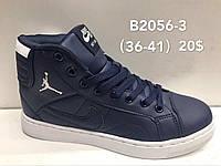 Кроссовки подросток Nike Air Sky High оптом (36-41)