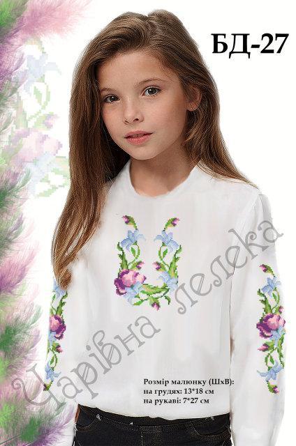 Детская блузка под бисер  БД 27