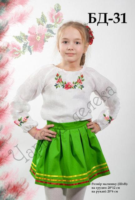 Детская блузка под бисер БД 31