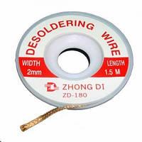 Стрічка оплет ZD-180 2,0 мм для демонтажу довжина 1,5 м