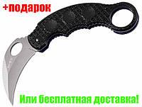 Нож Керамбит складной X 14+подарок или бесплатная доставка!