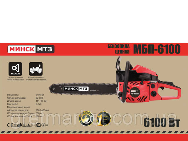 Бензопила МИНСК МБП-6100 (1 шина+1 цепь)