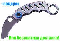 Нож Керамбит складной X 05-1+подарок или бесплатная доставка!