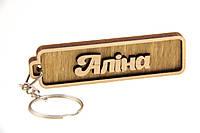 """Брелок именной """"Аліна"""" деревянный резной"""