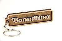"""Брелок для ключей деревянный с гравировкой """"Валентина"""""""