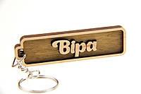 """Брелок для ключей деревянный с гравировкой """"Віра"""""""