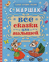 Маршак Самуил: Все сказки для малышей