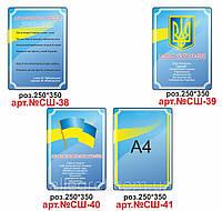 Стенды с государственной символикой Украины