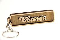 """Брелок для ключей деревянный с гравировкой """"Євгенія"""""""