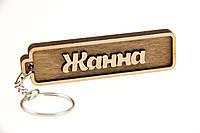 """Брелок для ключей деревянный с гравировкой """"Жанна"""""""
