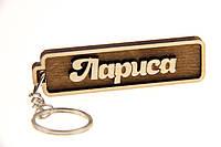 """Брелок для ключей деревянный с гравировкой """"Лариса"""""""
