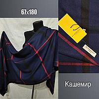 Палантин F брендовый Барбара, кашемир 67х180см цв. 1