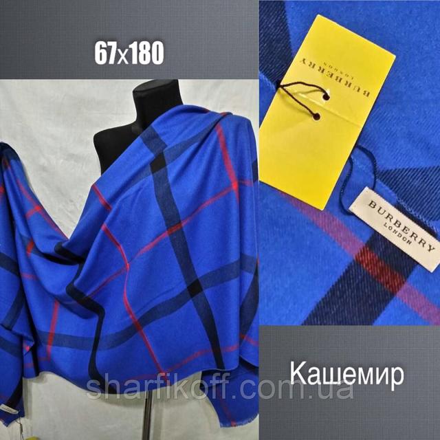 Палантин F брендовый Барбара, кашемир 67х180см